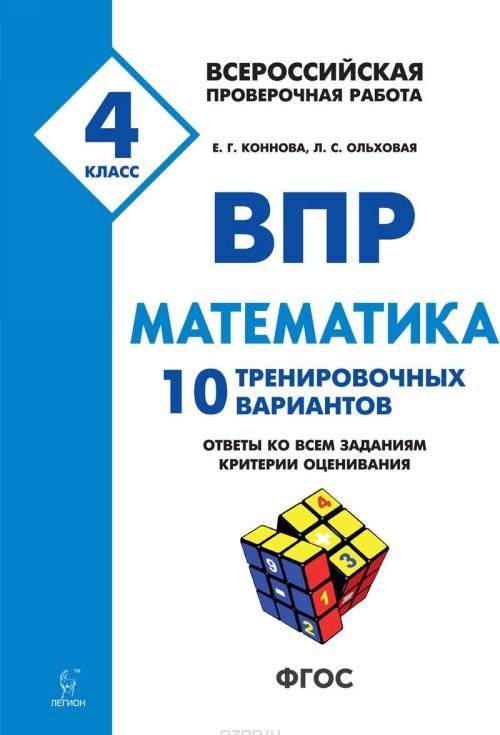 VPR. Matematika. 4 klass. 10 trenirovochnykh variantov