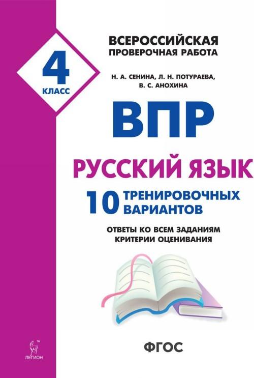 VPR. Russkij jazyk. 4 klass. 10 trenirovochnykh variantov