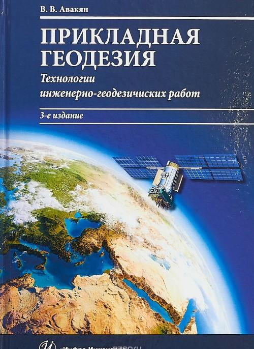 Прикладная геодезия. технологии инженерно-геодезических работ. Учебник