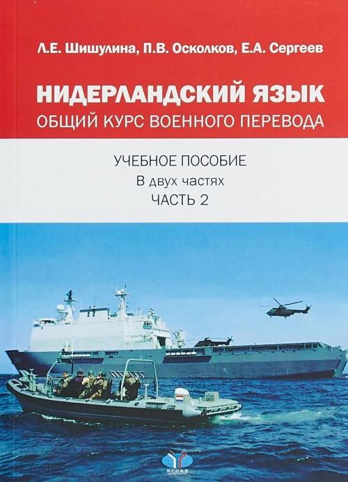 Нидерландский язык. Общий курс военного перевода. Учебное пособие в двух частях. Часть 2
