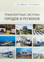 Transportnye sistemy gorodov i regionov