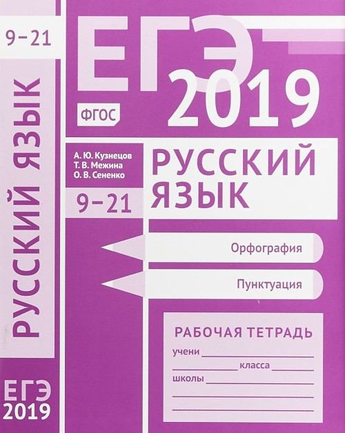 EGE-2019. Russkij jazyk. Rabochaja tetrad. Orfografija. Punktuatsija
