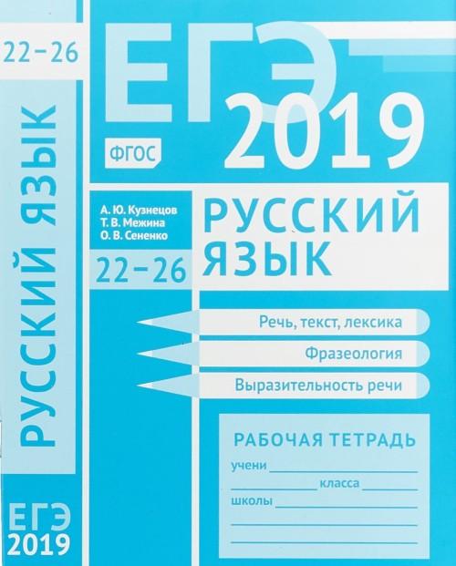 EGE-2019. Russkij jazyk. Rabochaja tetrad. Rech, tekst, leksika. Frazeologija. Vyrazitelnost rechi