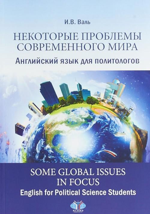 Некоторые проблемы современного мира. Английский язык для политологов / SOME GLOBAL ISSUES IN FOCUS. English for Political Sciece Students