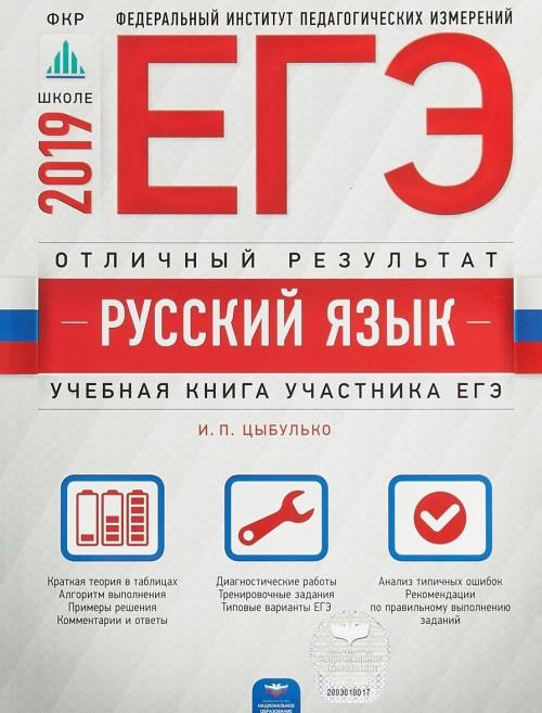 EGE-2019. Russkij jazyk. Otlichnyj rezultat