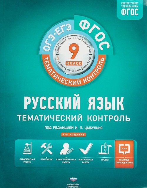 Russkij jazyk. Tematicheskij kontrol. 9 klass