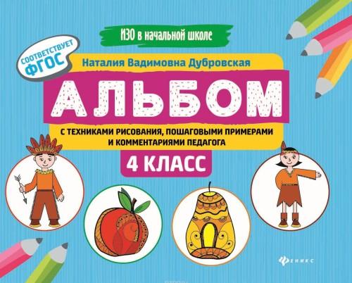 Альбом с техниками рисования, пошаговыми примерами и комментариями педагога. 4 класс