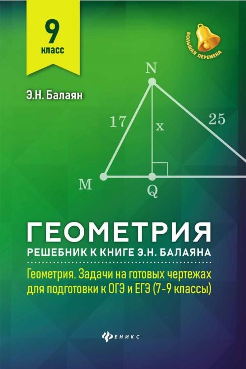 Геометрия. 9 класс. Решебник к книге Э.Н. Балаяна Геометрия. Задачи на готовых чертежах для подготовки к ОГЭ и ЕГЭ. 7-9 классы