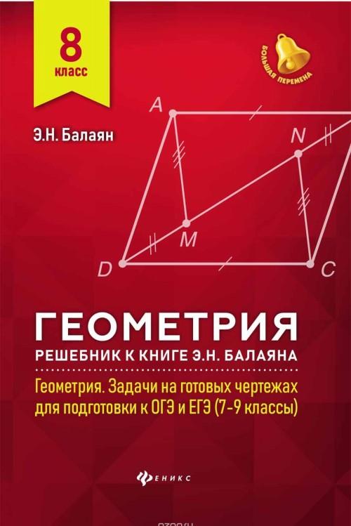 Геометрия. 8 класс. Решебник к книге Э.Н. Балаяна Геометрия. Задачи на готовых чертежах для подготовки к ОГЭ и ЕГЭ. 7-9 классы