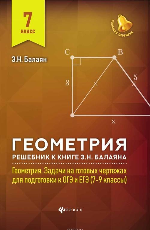 Геометрия. 7 класс. Решебник к книге Э.Н. Балаяна Геометрия. Задачи на готовых чертежах для подготовки к ОГЭ и ЕГЭ 7-9 классы