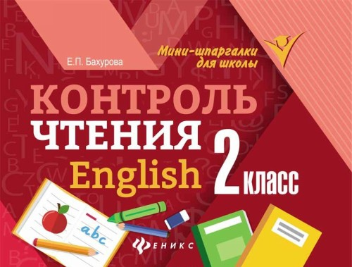 Kontrol chtenija. English. 2 klass