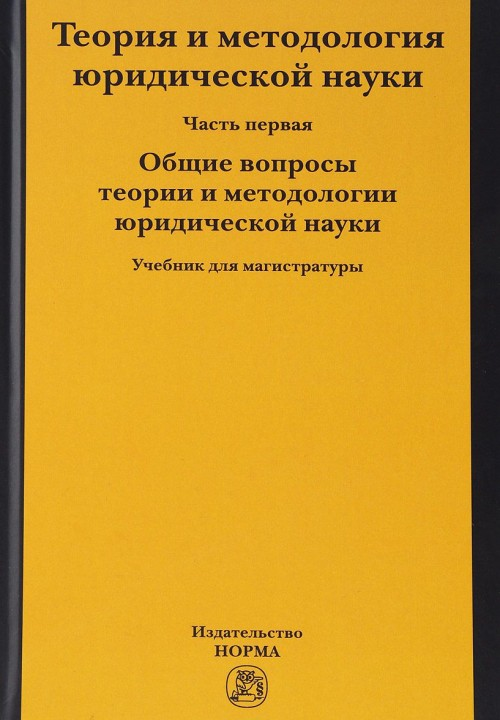 Teorija i metodologija  juridicheskoj nauki. V dvukh chastjakh. Chast 1. Obschie voprosy teorii i metodologii juridicheskoj nauki