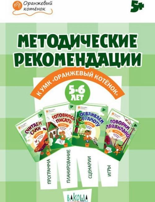 "Metodicheskie rekomendatsii k UMK ""Oranzhevyj kotjonok"" dlja zanjatij s detmi 5-6 let"