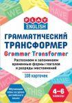 Grammaticheskij transformer. Raspoznaem i zapominaem vremennye formy glagolov i razrjady mestoimenij (nabor iz 108 kartochek)