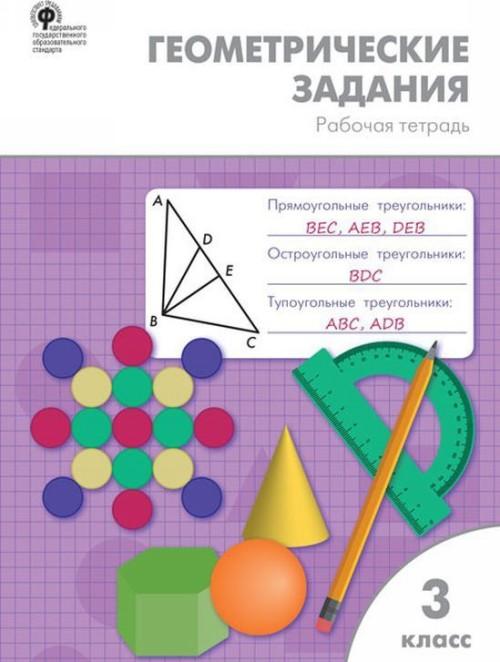 Geometricheskie zadanija. 3 klass. Rabochaja tetrad