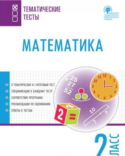Matematika. 2 klass. Tematicheskie testy