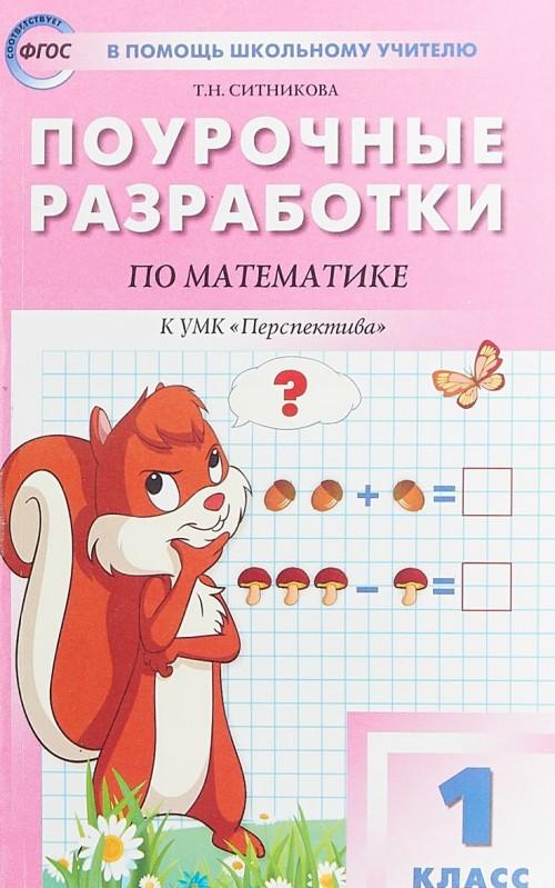 "Matematika. 1 klass. Pourochnye razrabotki k UMK ""Perspektiva"""
