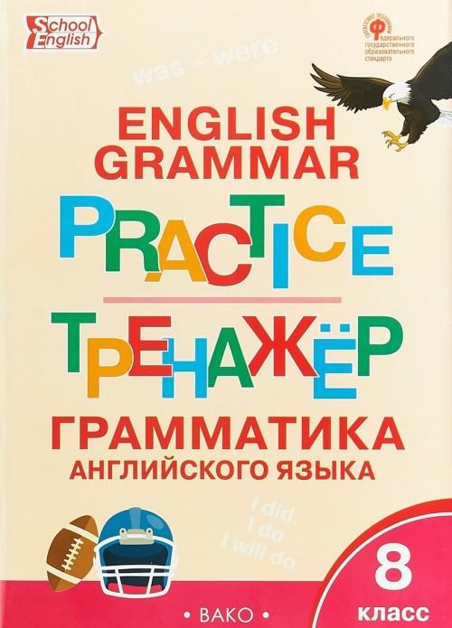 Anglijskij jazyk. 8 klass. Grammaticheskij trenazhjor