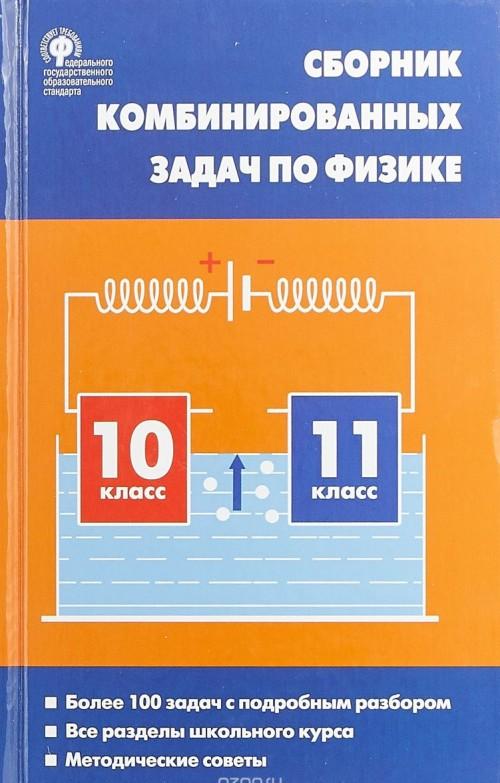 Fizika. 10-11 klassy. Sbornik kombinirovannykh zadach