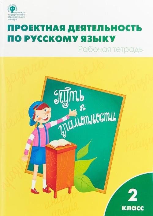 Proektnaja dejatelnost po russkomu jazyku. 2 klass. Rabochaja tetrad