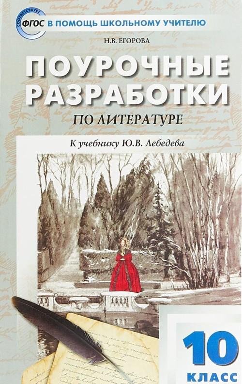 Literatura. 10 klass. Pourochnye razrabotki k uchebniku Ju. V. Lebedeva
