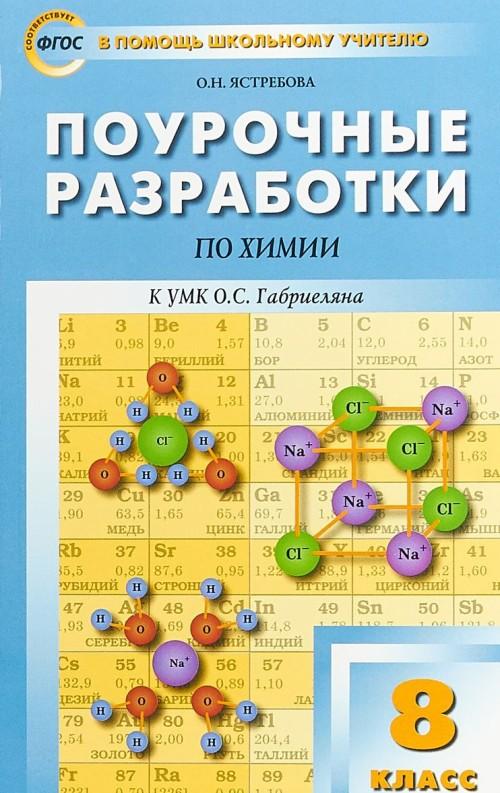 Khimija. 8 klass. Pourochnye razrabotki k UMK O. S. Gabrieljana