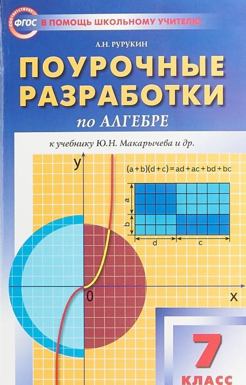 Algebra. 7 klass. Pourochnye razrabotki k uchebniku Ju. N. Makarycheva i dr.