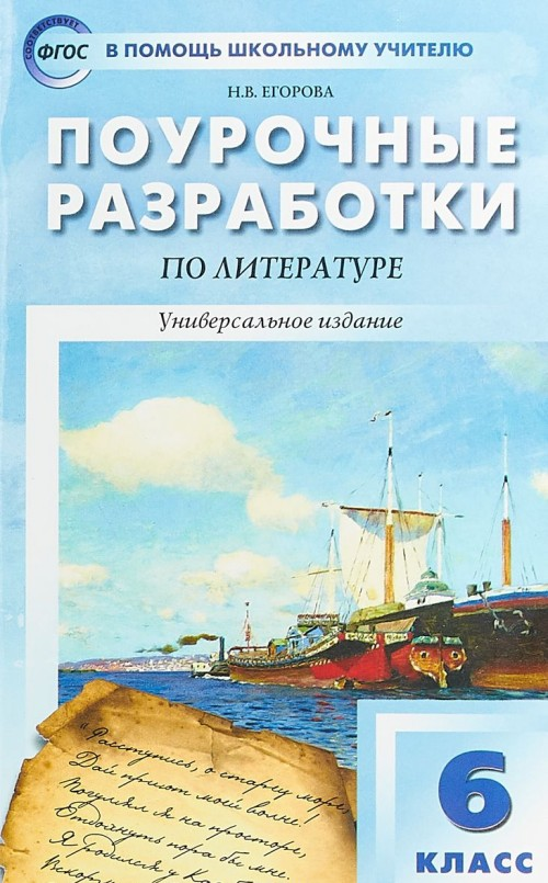 Literatura. 6 klass. Pourochnye razrabotki
