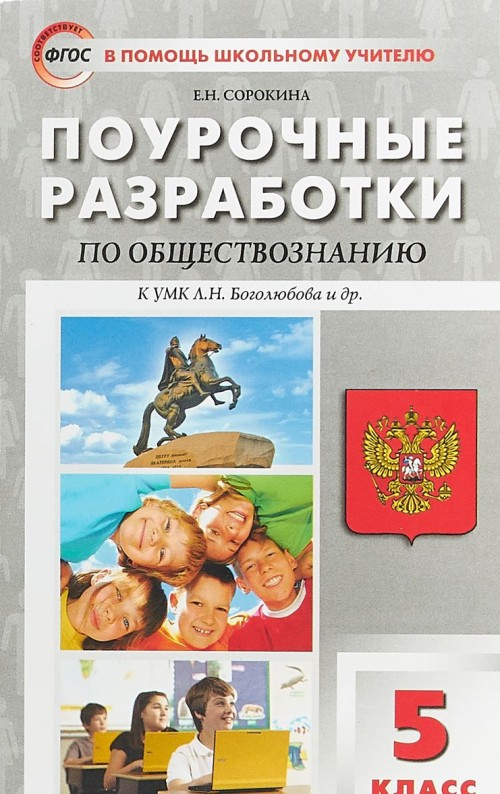Pourochnye razrabotki po obschestvoznaniju. 5 klass. K UMK L.N. Bogoljubova
