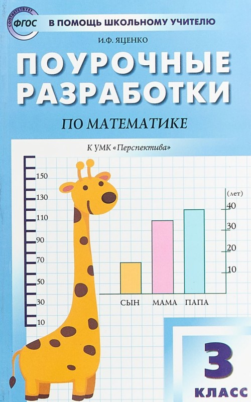 "Matematika. 3 klass. Pourochnye razrabotki k UMK ""Perspektiva"""