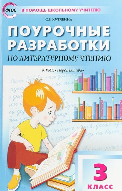"""Literaturnoe chtenie. 3 klass. Pourochnye razrabotki k UMK """"Perspektiva"""""""