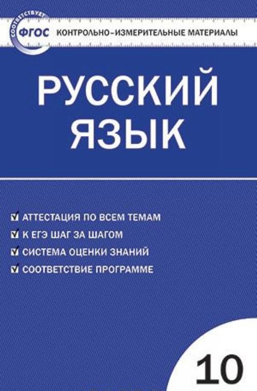 Russkij jazyk. 10 klass. Kontrolno-izmeritelnye materialy