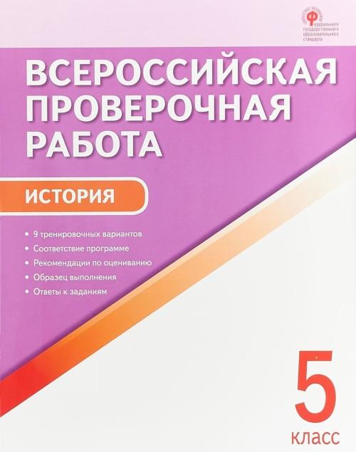Istorija. 5 klass. VPR