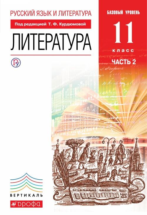 Russkij jazyk i literatura. Literatura. 11 klass. Bazovyj uroven. Uchebnik. V 2 chastjakh. Chast 2