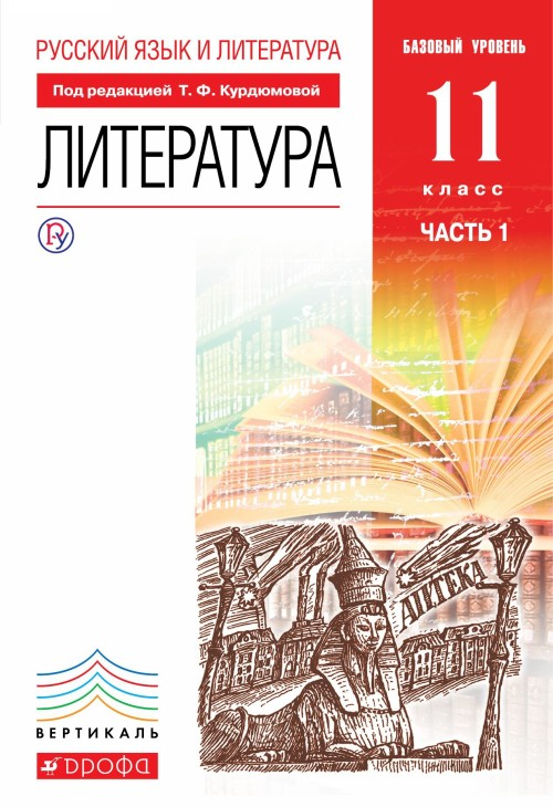 Russkij jazyk i Literatura. Literatura. 11 klass. Bazovyj uroven. Uchebnik. V 2 chastjakh. Chast 1