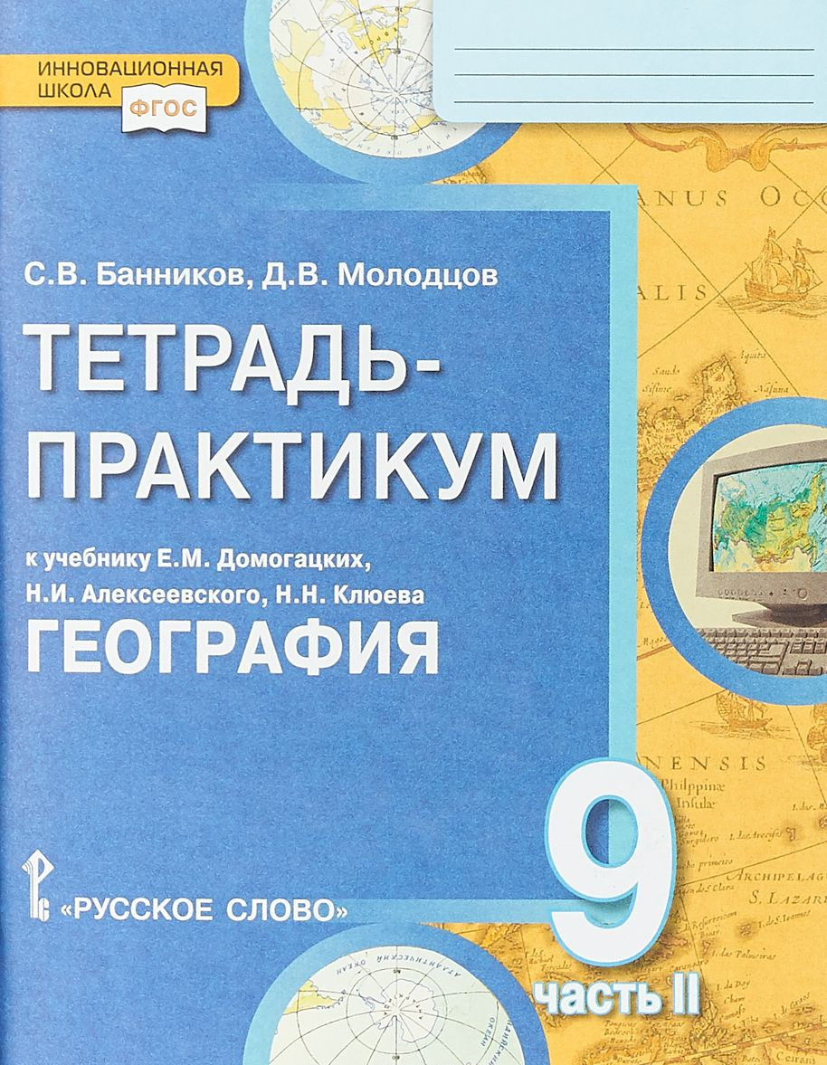 Geografija. 9 klass. Tetrad-praktikum. K uchebniku E. M. Domogatskikh, N. I. Alekseevskogo, N. N. Kljueva. V 2 chastjakh. Chast 2