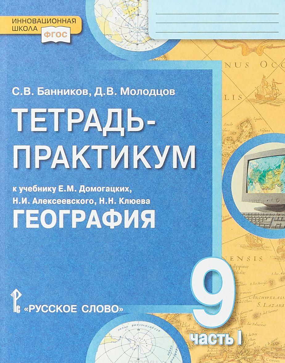 Geografija. 9 klass. Tetrad-praktikum. K uchebniku E. M. Domogatskikh, N. I. Alekseevskogo, N. N. Kljueva. V 2 chastjakh. Chast 1