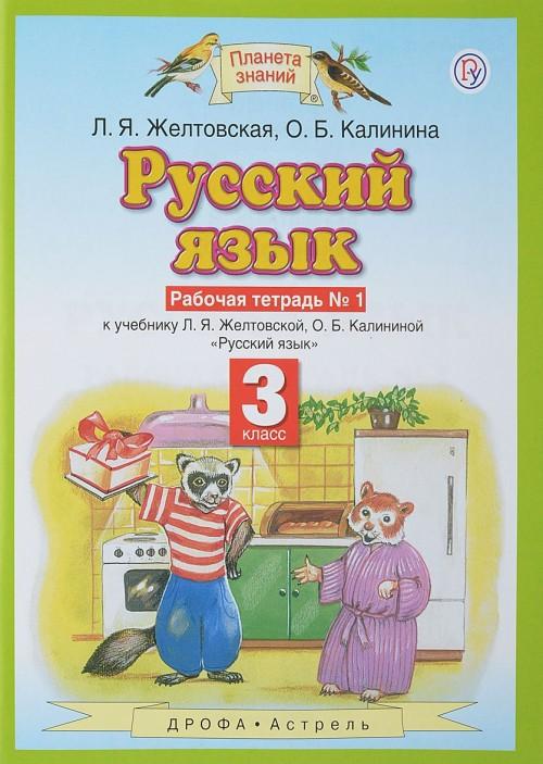 Russkij jazyk. 3 klass. Rabochaja tetrad № 1. K uchebniku L. Ja. Zheltovskoj, O. B. Kalininoj