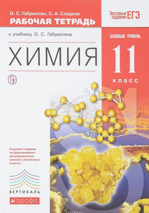 Химия. 11 класс. Рабочая тетрадь к учебнику О. С. Габриеляна