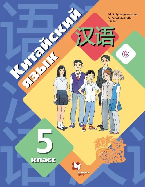 Китайский язык. Второй иностранный язык. 5 класс. Учебное пособие (+ CD-ROM)
