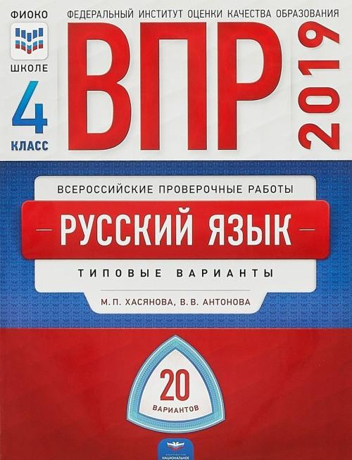 VPR 2019. Russkij jazyk. 4 klass. Tipovye varianty. 20 variantov