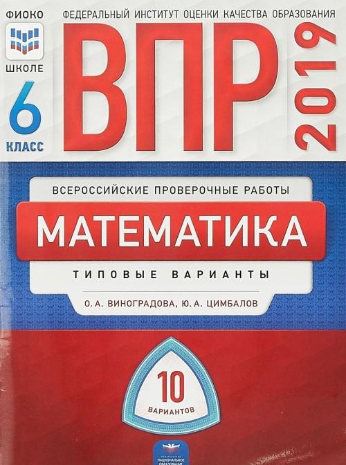 VPR 2019. Matematika. 6 klass. Tipovye varianty. 10 variantov