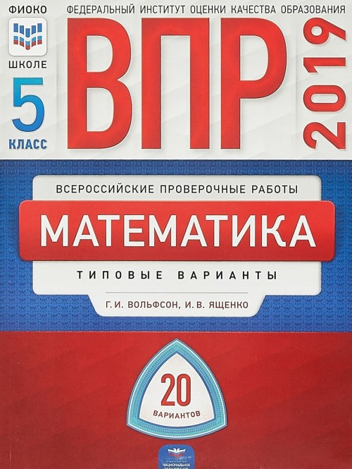VPR 2019. Matematika. 5 klass. Tipovye varianty. 20 variantov