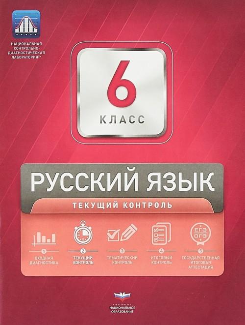 Russkij jazyk. 6 klass. Tekuschij kontrol