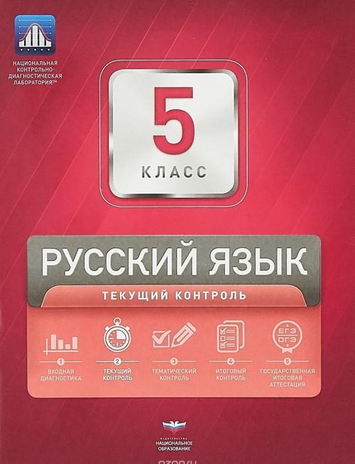 Russkij jazyk. 5 klass. Tekuschij kontrol