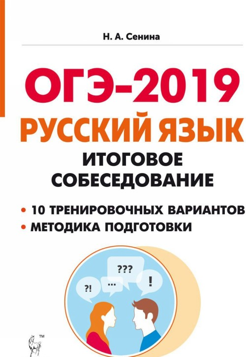 OGE-2019. Russkij jazyk. 9 klass. Itogovoe sobesedovanie