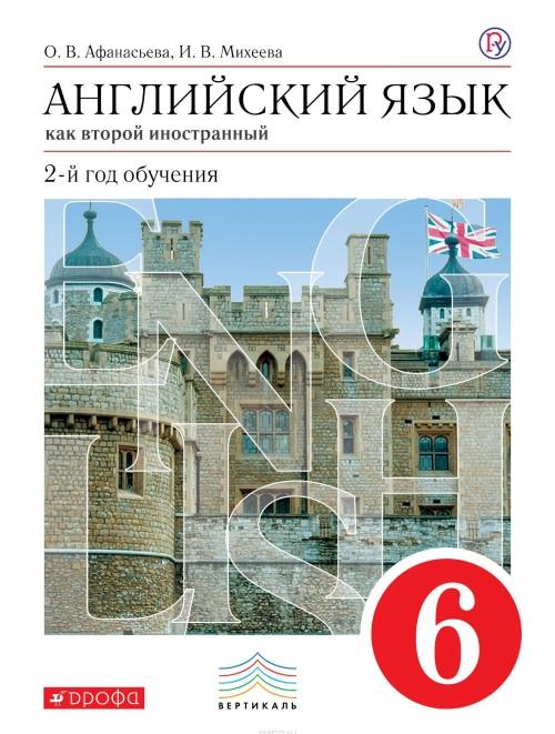 Английский язык как второй иностранный. Второй год обучения. 6 класс. Учебник
