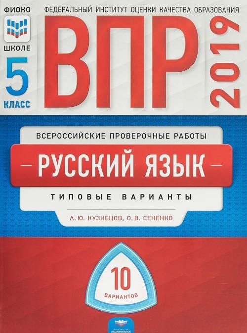 VPR 2019. Vserossijskie proverochnye raboty. Russkij jazyk. 5 klass. 10 variantov. Tipovye varianty