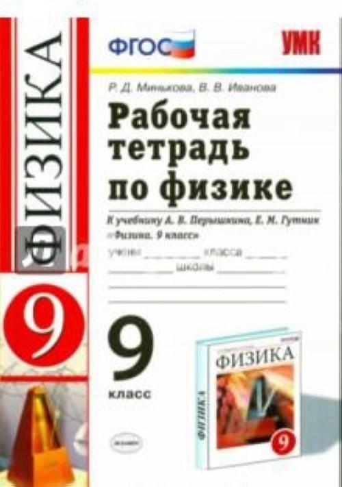Физика. 9 класс. Рабочая тетрадь. К учебнику А. В. Перышкина, Е. М. Гутник