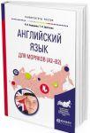 Английский язык для моряков (a2-b2). Учебное пособие для вузов